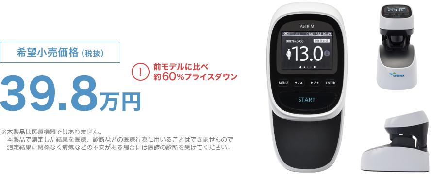 希望小売価格(税抜)39.8万円