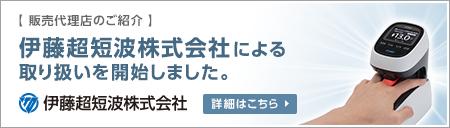 伊藤超短波株式会社様によるASTRIM FITの販売取扱がスタート